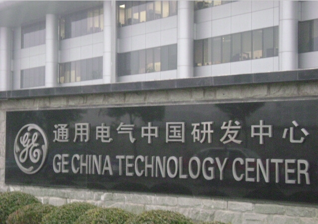 GE China Technology Cente...
